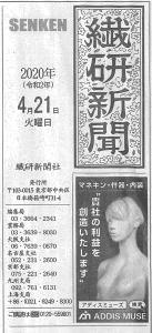 繊研新聞20200421TOP