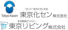東京化セン株式会社